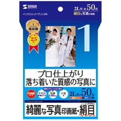 サンワサプライ JP-EP4N2L インクジェット写真印画紙・絹目