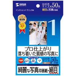 サンワサプライ JP-EP4NHK インクジェット写真印画紙・絹目