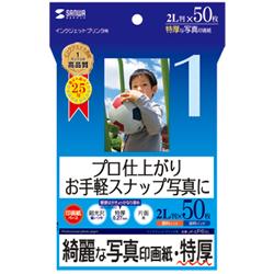 サンワサプライ JP-EP62L インクジェット写真印画紙・特厚