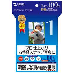 サンワサプライ JP-EP6L インクジェット写真印画紙・特厚