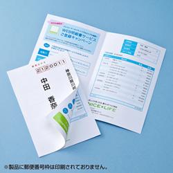 サンワサプライ JP-HKSEC14 マルチタイプシークレットはがき