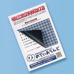 サンワサプライ JP-HKSEC9 一度だけはがせる目隠しシール(2面付)
