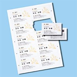 サンワサプライ JP-MCCM01 マルチタイプまわりがきれいな名刺カード