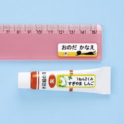 サンワサプライ LB-NAME18K インクジェットお名前シール(横長タイプ)