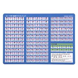サンワサプライ MPD-OP17RA4BL ローマ字変換マウスパッド