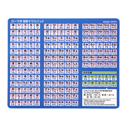 サンワサプライ MPD-OP17RL8BL ローマ字変換マウスパッド
