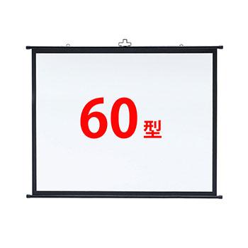 サンワサプライ PRS-KB60 プロジェクタースクリーン(壁掛け式)