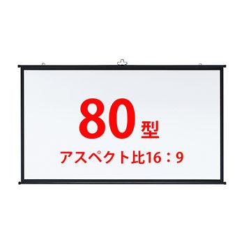 サンワサプライ PRS-KBHD80 プロジェクタースクリーン(壁掛け式)