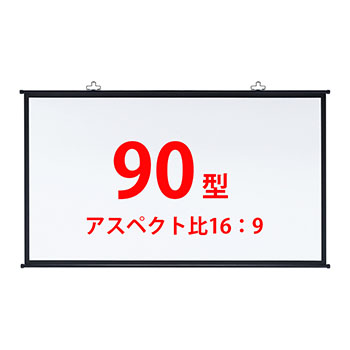 サンワサプライ PRS-KBHD90 プロジェクタースクリーン(壁掛け式)