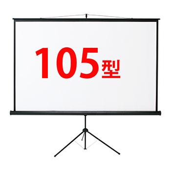 サンワサプライ PRS-S105 プロジェクタースクリーン(三脚式)