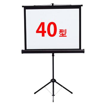 サンワサプライ PRS-S40 プロジェクタースクリーン(三脚式)