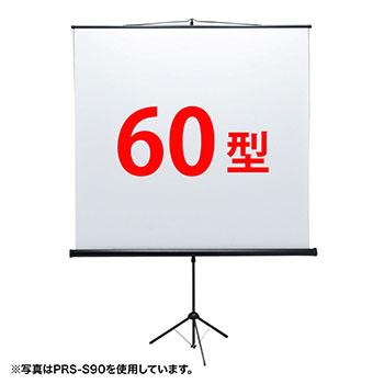 サンワサプライ PRS-S60 プロジェクタースクリーン(三脚式)