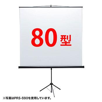 サンワサプライ PRS-S80 プロジェクタースクリーン(三脚式)