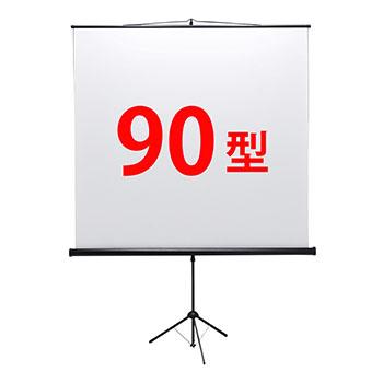 サンワサプライ PRS-S90 プロジェクタースクリーン(三脚式)