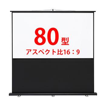サンワサプライ PRS-Y80HD プロジェクタースクリーン(床置き式)