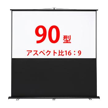サンワサプライ PRS-Y90HD プロジェクタースクリーン(床置き式)