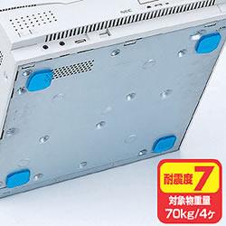 サンワサプライ QL-52 耐震接着ゴム(中)