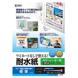サンワサプライ LBP-WPF12MDP カラーレーザー用耐水紙(標準・A4)