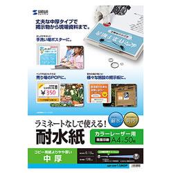 サンワサプライ LBP-WPF15MDP カラーレーザー用耐水紙(中厚・A4)