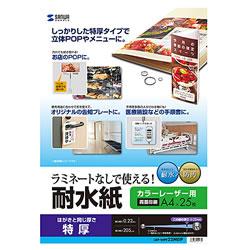 サンワサプライ LBP-WPF22MDP カラーレーザー用耐水紙(特厚・A4)