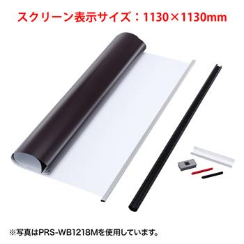 サンワサプライ PRS-WB1212M プロジェクタースクリーン(マグネット式)