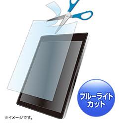 サンワサプライ LCD-125WBCF12.5型対応フリーカットタイプブルーライトカット液晶保護指紋防止光沢フィルム