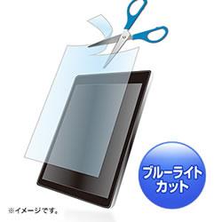 サンワサプライ LCD-80WBCF8型まで対応フリーカットタイプブルーライトカット液晶保護指紋防止光沢フィルム