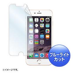 サンワサプライ PDA-FIP55BCAR iPhone6用ブルーライトカット液晶保護指紋反射防止フィルム
