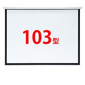 サンワサプライ PRS-TS103 プロジェクタースクリーン(吊り下げ式)