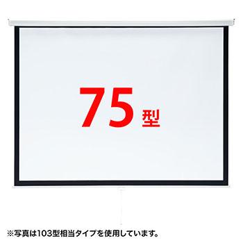 サンワサプライ PRS-TS75 プロジェクタースクリーン(吊り下げ式)