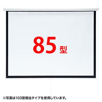 サンワサプライ PRS-TS85 プロジェクタースクリーン(吊り下げ式)