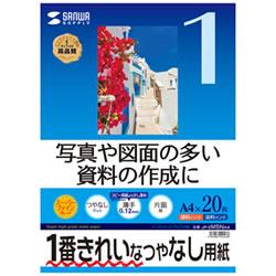 サンワサプライ JP-EM5NA4 インクジェット用スーパーファイン用紙A4サイズ20枚入り