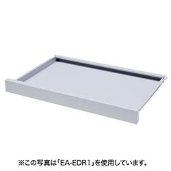 サンワサプライ EA-EDR1N 引き出し(大)