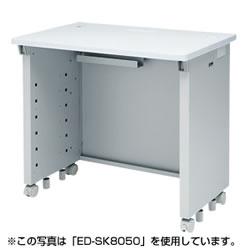 サンワサプライ ED-SK8550N eデスク(Sタイプ)