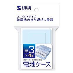 サンワサプライ DG-BT3BLN 電池ケース(単3形用2個セット・ブルー)