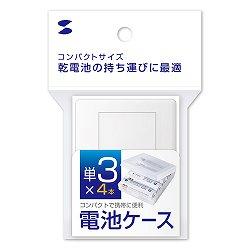 サンワサプライ DG-BT3CLN 電池ケース(単3形用2個セット・クリア)