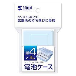 サンワサプライ DG-BT4BLN 電池ケース(単4形用2個セット・ブルー)