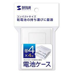 サンワサプライ DG-BT4CLN 電池ケース(単4形用2個セット・クリア)