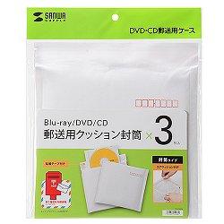 サンワサプライ FCD-DM3N 郵送用クッション封筒(3枚セット)