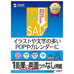 サンワサプライ JP-ERV1NA4N インクジェット両面印刷紙・超特厚