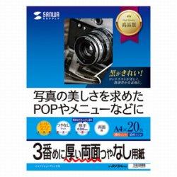 サンワサプライ JP-ERV3NA4N インクジェット両面印刷紙・厚手