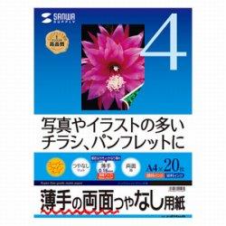 サンワサプライ JP-ERV4NA4N インクジェット両面印刷紙・薄手