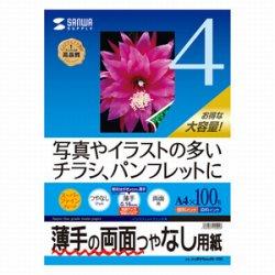 サンワサプライ JP-ERV4NA4N-100 インクジェット用両面印刷紙A4(薄手)大容量タイプ