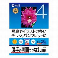 サンワサプライ JP-ERV4NB5N インクジェット用両面印刷紙・薄手