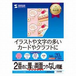サンワサプライ JP-ERV2NA4N インクジェット両面印刷紙・特厚