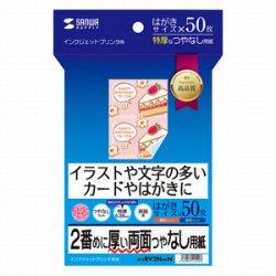 サンワサプライ JP-ERV2NHKN インクジェット両面印刷紙・特厚