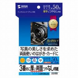 サンワサプライ JP-ERV3NHKN インクジェット両面印刷紙・厚手