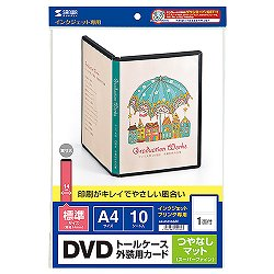 サンワサプライ JP-DVD6N インクジェットDVDトールケースカード(つやなしマット)