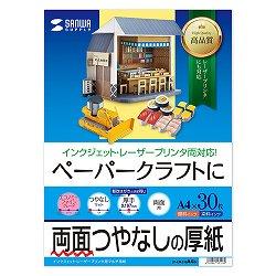 サンワサプライ JP-EM1NA4N インクジェットプリンタ用紙  厚手