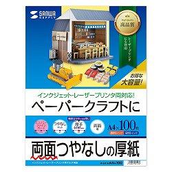 サンワサプライ JP-EM1NA4N-100 インクジェットプリンタ用厚紙(大容量)